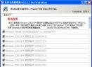 Windows 2000 sp4 补丁集