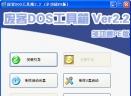 �U客DOS工具箱V2.2 Build1021 ��w中文��舭惭b版