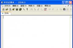 记事本软件大全