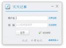 天天记事V1.0.5 简体中文官方安装版