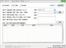酒水理财小管家V1.0 简体中文绿色免费版