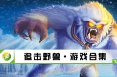 追击野兽·游戏合集