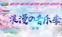 qq炫舞浪漫音乐季回馈活动网址 qq炫舞浪漫音乐季回馈领取地址