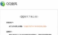 迅雷即将一统天下 腾讯QQ旋风9月6日停止运营