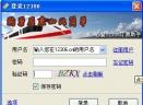 心蓝12306订票助手V1.0.0.2731 免费版