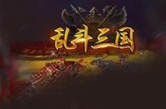乱斗三国・游戏合集