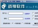 战神关键词工具V10.6.0.0 简体中文绿色免费版