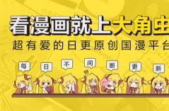 大角虫漫画APP合集