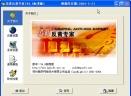 美萍反黄专家V4.8 标准版