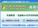 ��MDOS引��系�y��建工具V6.6��w中文�G色免�M版