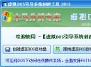 虚拟DOS引导系统创建工具V6.6简体中文绿色免费版