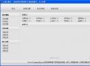 仓鼠记账本V1.01 简体中文绿色免费版