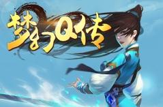 梦幻Q传·游戏合集