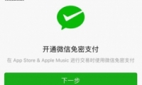 苹果app store开通微信支付方法教程详解