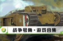 战争号角・游戏合集