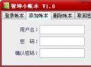 智坤小帐本V1.0 简体中文绿色免费版