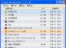 GeekUninstaller(极客软件卸载)V1.4.5.121 绿色版