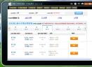 火车票余票网上订票build 20120921 绿色版