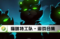 猫咪特工队・游戏合集
