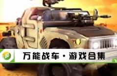 万能战车·游戏合集