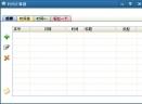 时间计算器V2.03 中文绿色免费版