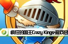 疯狂的国王Crazy Kings·游戏合集