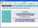 杉木超级折扣V2.2.0 简体中文绿色免费版