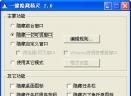 一键隐藏精灵V2.6.6 简体中文绿色免费版