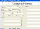 质量技术监督询问笔录V2.3 简体中文绿色免费版