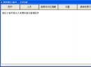 借还小秘书V1.1 简体中文绿色免费版