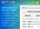 通用PE工具箱V7.5 简体中文官方安装版