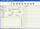 人民检察院询问笔录V2.5 简体中文绿色免费版