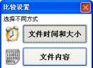 FreeFileSync(同步工具)V7.8.0.0 官方中文版