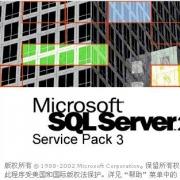 SQL Server 2000 SP3补丁 简体中文版