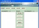 无止境邮件编辑软件V2.3 简体中文官方安装版