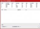 番茄数据恢复软件V1.0.0.2 简体中文绿色免费版