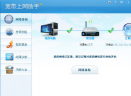中国电信宽带上网助手V9.4.1711.2317 官方最新版