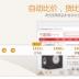 惠惠购物助手谷歌浏览器版