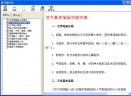 中文规范输入法2005 标准版