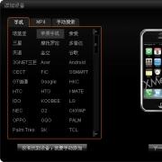 掌中影音伴侣 V4.6.0 简体中文官方安装版