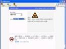 交通标志查询V1.0 简体中文绿色免费版