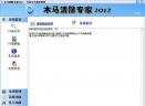 木马清除专家破解补丁V1.0 免费版