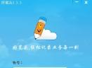 好笔头销售云笔记V3.5.4 简体中文官方安装版