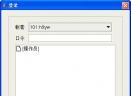 汇久免费外贸软件V7.0 简体中文绿色免费版