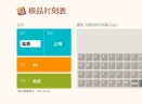 极品时刻表 Windows 8简体中文官方安装版
