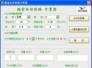 粮食水分价格计算器V1.0 简体中文绿色免费版