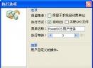 超级DOS工具箱V2012 简体中文绿色免费版