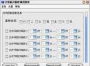 计算机开机时间控制卡V1.0 简体中文绿色免费版