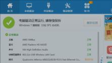 驱动人生(win8版)V1.0.0.2 Win8预览版 简体中文官方安装版