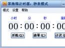 笨海绵计时器V1.1 简体中文绿色免费版